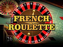 Французская Рулетка – игровой автомат онлайн